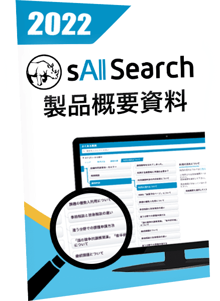 sAI Search