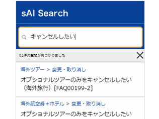 sAI Searchの機能1