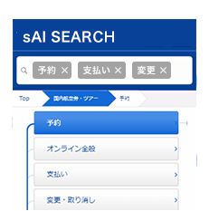 sAI Searchの機能5