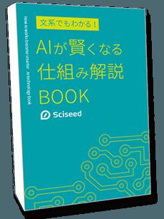AIが賢くなる仕組み解説BOOKDLページ