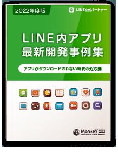 「2019年度版『LINE内アプリ』最新開発事例集」