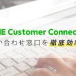 LINEカスタマーコネクトで顧客対応を劇的に効率化!機能と事例をご紹介!