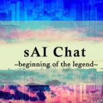 サイシードのチャット返信補助ツール『sAI Chat』誕生秘話