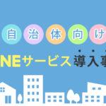 市民からのお問い合わせをLINEに集約!自治体でのLINE導入事例