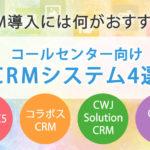 CRM導入には何がおすすめ?コールセンター向けCRMシステム4選