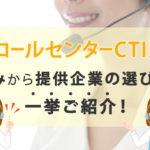 CTI連携で顧客対応の効率アップ!コールセンターへの導入メリットとは?