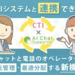 CTIシステムと連携!チャットと電話のオペレーターを一元管理・最適分配する新機能!