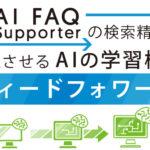 FAQシステムの検索精度を向上させるAIの学習機能『フィードフォワード』のご紹介