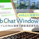 チャットで自動・手動のWeb接客ができる「Webチャットウィンドウ」をご紹介