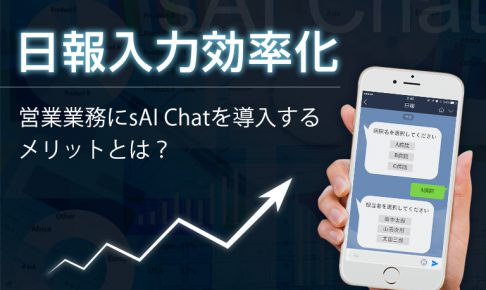 日報入力効率化!営業業務にsAI Chatを導入するメリットをご紹介!