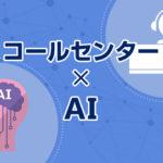 AIを使ってコールセンターの効率化を図る5種類のソリューションを紹介
