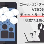 コールセンターでのVOC分析にチャットサービスが役立つ理由とは?