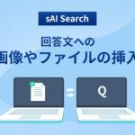 sAI Searchの『回答文への画像やファイルの挿入』