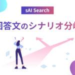 sAI Search『回答文のシナリオ分岐』