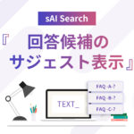 sAI Search『回答候補のサジェスト表示』