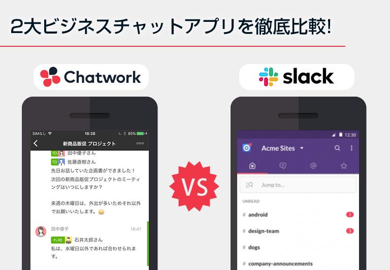 2大ビジネスチャットアプリを徹底比較!