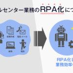 コールセンターのRPA化できる業務と導入時の課題をおさらい