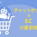 ECサイトにチャットボットを導入して売り上げまで増える理由とは?