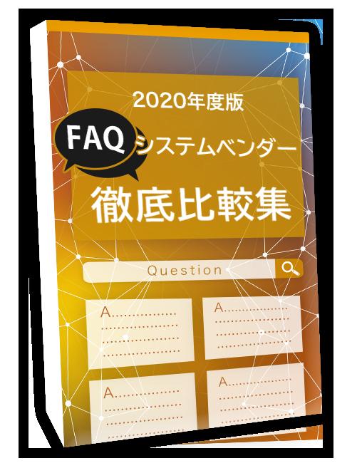 2019年度版『FAQシステムベンダー』徹底比較集