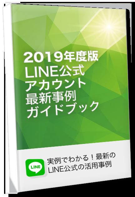 2019年度版『LINE公式アカウント』最新事例ガイドブック