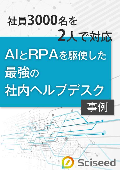 AIとRPAを駆使した最強の社内ヘルプデスク導入事例