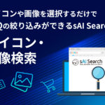 アイコンや画像を選択するだけでFAQの絞り込みができる sAI Searchの 『アイコン・画像検索』