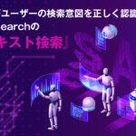 AIがユーザーの検索意図を正しく認識する sAI Searchの『テキスト検索』