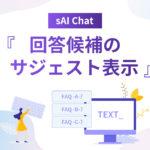 sAI Chat『回答候補のサジェスト表示』