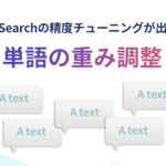 sAI Searchの精度チューニングが出来る 『単語の重み調整』