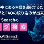 頭の中にある単語を選択するだけで自然とFAQの絞り込みが出来る sAI Searchの『タグ検索』