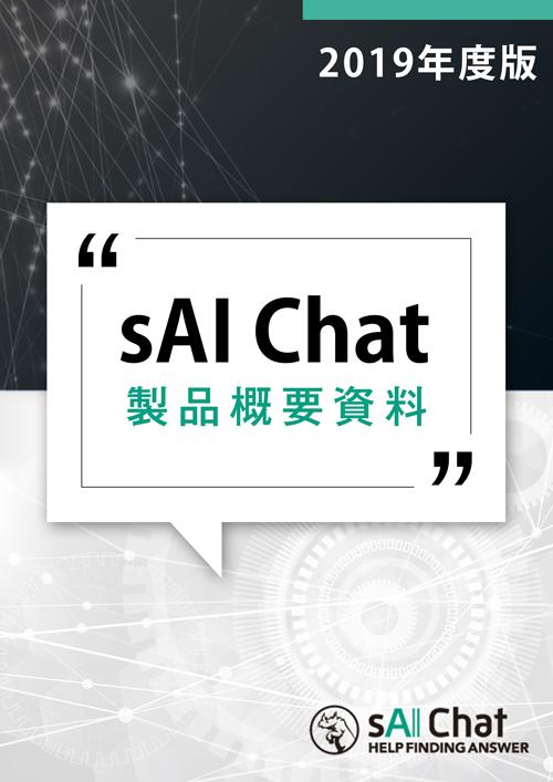自動と半自動に対応するハイブリットチャットボット『sAI Chat』概要資料