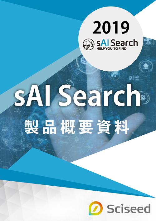 高速高精度!次世代のFAQ検索システム『sAI Search』概要資料