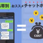 チャットボット導入費用はどのくらい?AIの有り無しごとに価格を紹介します!