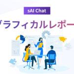 sAI Chat『グラフィカルレポート』