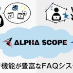 『アルファスコープ』分析機能も豊富なFAQシステム