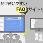 FAQサイト(FAQページ)を効果的で使いやすくする3つのポイント+α