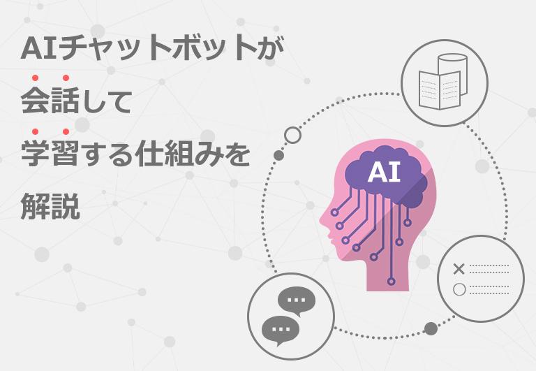 AIチャットボットが会話して学習する仕組みを非エンジニアにもわかりやすく解説します!
