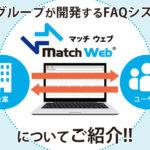 MatchWebの評判は?他のFAQシステムと比べた際の特徴と実勢価格も紹介