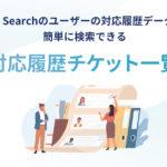 sAI Searchのユーザーの対応履歴データを簡単に検索できる『対応履歴チケット一覧』