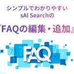 シンプルでわかりやすい sAI Searchの『FAQの編集・追加』
