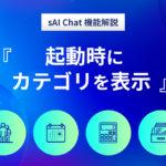 sAI Chat 機能解説 『起動時にカテゴリを表示』