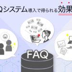 FAQシステムの導入効果やメリットを事例付きで紹介