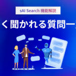 sAI Search 機能解説『よく聞かれる質問一覧』