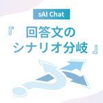 sAI Chat『回答文のシナリオ分岐』