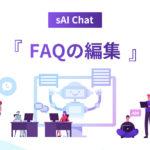 sAI Chat『FAQの編集』