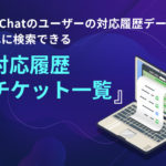 sAI Chat『対応履歴チケット一覧』