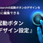 sAI Searchの起動ボタンのデザインを自由に編集できる 『起動ボタンデザイン設定』