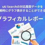 sAI Searchの対応履歴データを瞬時にグラフ表示することができる『グラフィカルレポート』