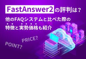「FastAnswer2」の評判は?他のFAQと比べた際の特徴と実勢価格も紹介