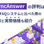 「SyncAnswer」の評判は?他のFAQと比べた際の特徴と実勢価格も紹介
